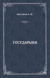 Государыня