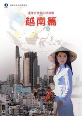 新南向市調系列 《產業合作與拓銷商機-越南篇》