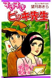 すきすきビッキ先生(1)
