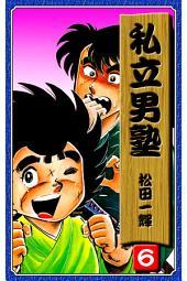 私立男塾(6)