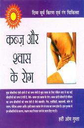 Kabz Aur Swash Ke Rog: कब्ज और श्वास के रोग