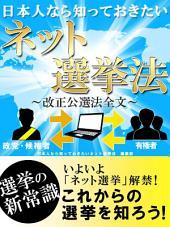 日本人なら知っておきたいネット選挙法