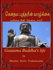 Gautama Buddha's life: கௌதம புத்தரின் வாழ்க்கை