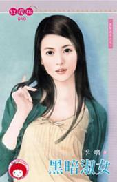 黑暗淑女~黑幫淑女之七: 禾馬文化紅櫻桃系列087