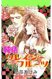 純情クレイジーフルーツ続編(8)