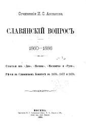 Сочиненія И.С. Аксакова: Славянскій вопрос