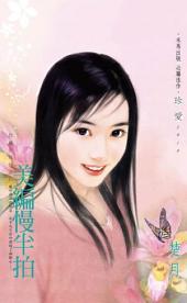 美編慢半拍~玫瑰出版社之四: 禾馬文化珍愛系列150