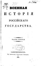 Военная исторія Россійскаго государства: Том 2