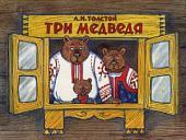 Три медведя (Диафильм)