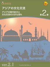 アジアの文化交流 第2章 アジアの時代区分と文化交流の大きな流れ