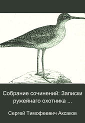 Записки ружейнаго охотника оренбургской губерніи