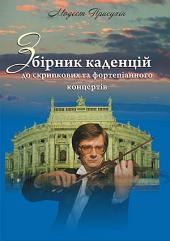 Збірник каденцій до скрипкових та фортепіанного концертів.