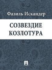 Созвездие Козлотура