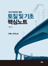 토질 및 기초핵심노트: 토질 및 기초 기술사 시험 대비 수험서