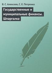 Государственные и муниципальные финансы. Шпаргалка