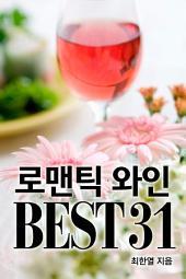 로맨틱 와인 베스트31