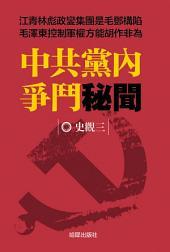 《中共黨內爭鬥秘聞》