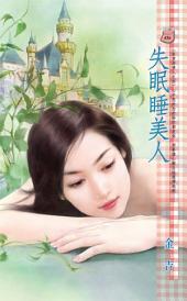 失眠睡美人~非常好情人之四: 禾馬文化甜蜜口袋系列427