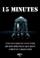 15 minutes: 위대한 인류의 불멸을 위한 프로젝트