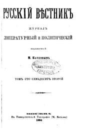 Русскій вѣстник: Том 172