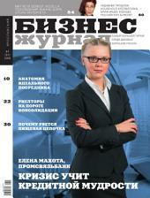 Бизнес-журнал, 2009/04: Ярославская область