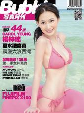Bubble 寫真月刊 Issue 001