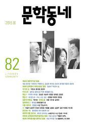 계간 문학동네 2015년 봄호 통권 82호