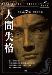 人間失格(新版): 日本「無賴派」文學大師太宰治絕筆代表作!