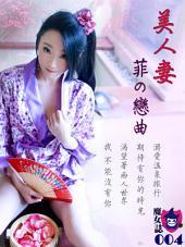 美人妻 - 菲の戀曲【魔女誌-女優の写真】(Asian Models)