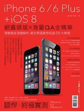 iPhone 6/6 Plus + iOS 8: 絕攝領域×海量QA全精華