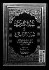 سبائك الذهب في معرفة قبائل العرب لأبي الفوز محمد أمين البغدادي الشهير بالسويدي