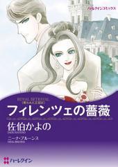 フィレンツェの薔薇: ハーレクインコミックス