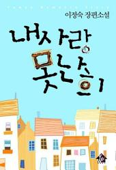 [세트] 내 사랑 못난희 (전2권/완결)
