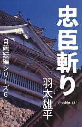 忠臣斬り: 自薦短編シリーズ6
