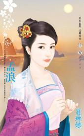 孟浪: 禾馬文化珍愛系列634