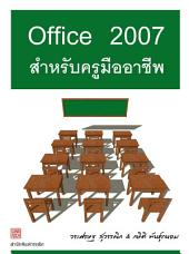 Office 2007 สำหรับครูมืออาชีพ