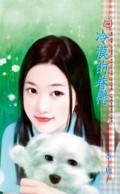 冷漠的眷戀~豪門遊戲 傲慢篇: 禾馬文化甜蜜口袋系列148