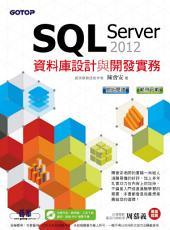 SQL Server 2012資料庫設計與開發實務 (電子書)