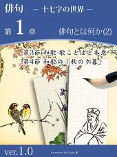 俳句-十七字の世界- 第1章 俳句とは何か(2)