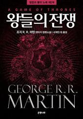 왕들의 전쟁 세트 : 얼음과 불의 노래 제2부