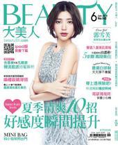 BEAUTY大美人NO.142 (2015年6月號): 夏季清爽10招,好感度瞬間提升