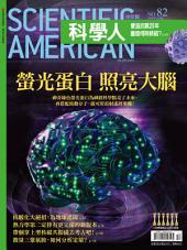 科學人(第82期/2008年12月號): SM082