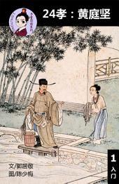 24孝:黄庭坚-汉语阅读理解 Level 1 , 有声朗读本: 汉英双语