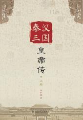 秦汉三国皇帝传