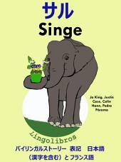 サル - Singe: バイリンガルストーリー表記 日本語(漢字を含む)と フランス語