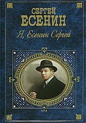 Я, Есенин Сергей...