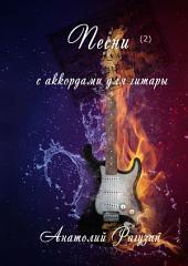 Песни (2). С аккордами для гитары: Том 2