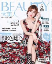 BEAUTY大美人NO.153 (2016年5月號): 換上彩色睫毛