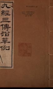 九經三傳沿革例: 1卷, 第 37-45 卷