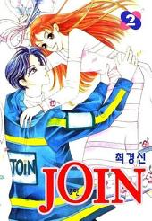 JOIN (조인) 2